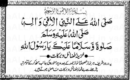 Durood-e-Pak Khazeena Fazail-o-Barkaat