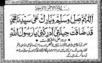 Durood-Shareef-hal-e-mushkilat