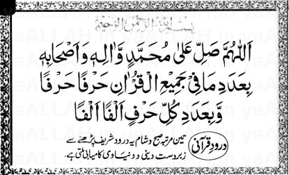 durood e qurani benefits