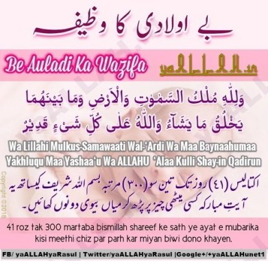 be aulad ka wazifa in urdu english