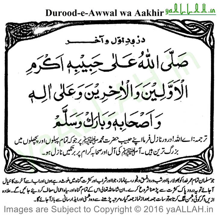 (Pictures+PDF Collection) List of All Durood Shareef