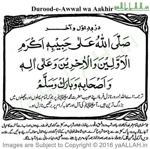 durood-e-awwal-wa-akhir-291116