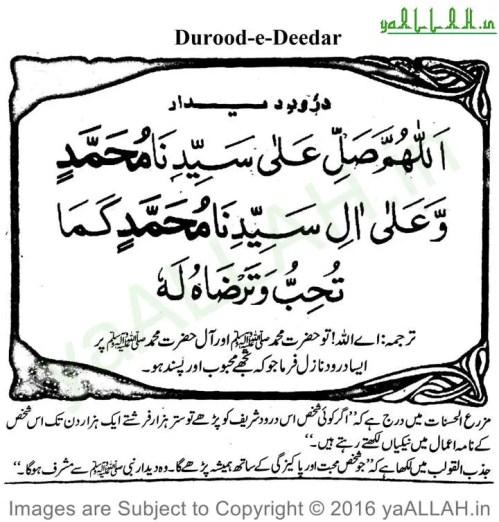 durood-e-deedar-291116