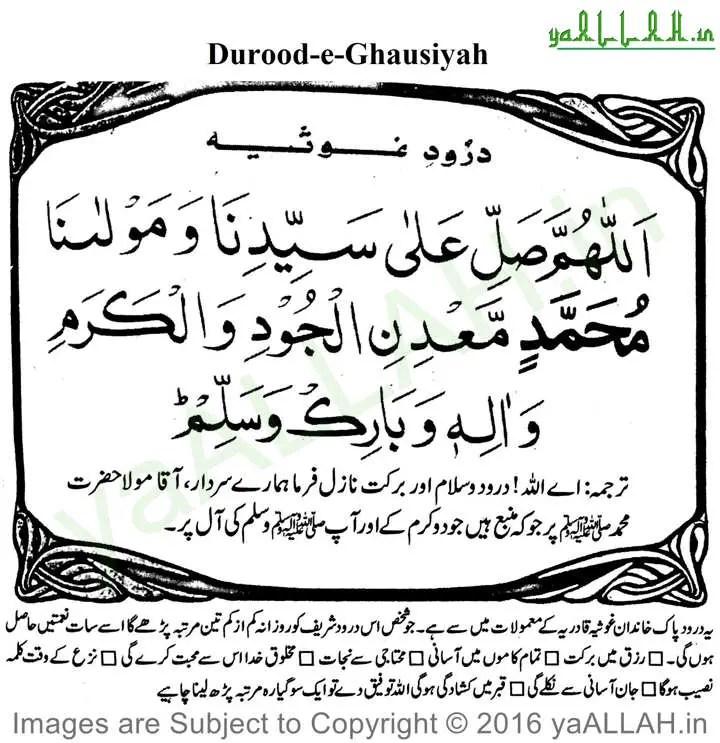 All Durood Shareef Salawat in Arabic