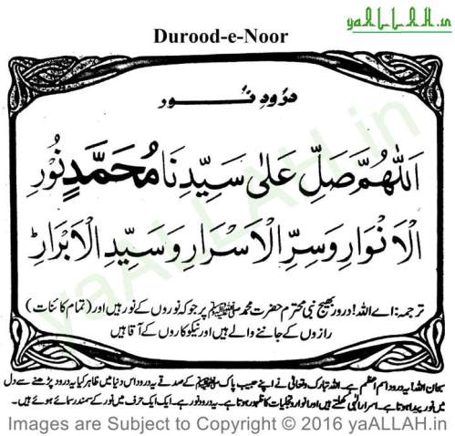 durood-e-noor-291116