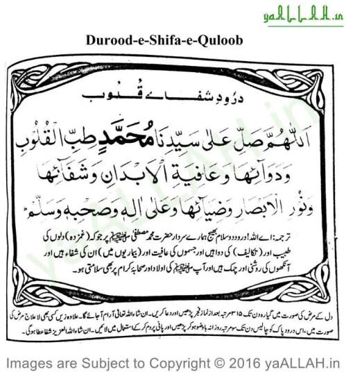 durood-shifa-e-qulub-291116