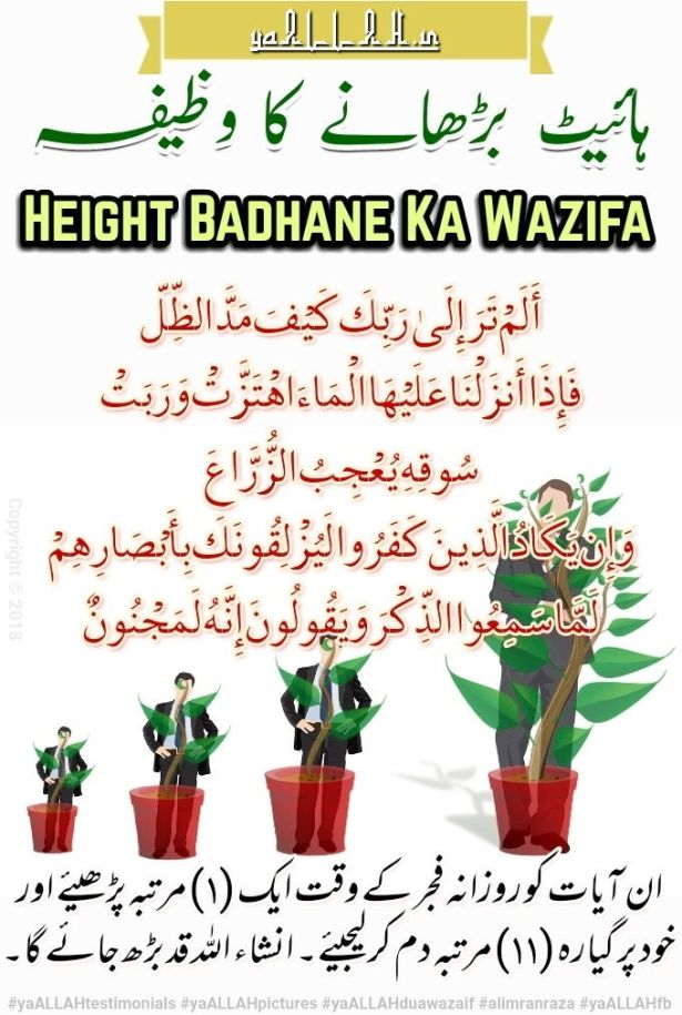 height badhane ki dua in urdu