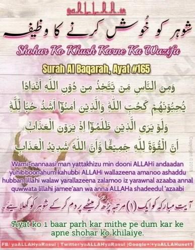 surah baqarah ayat 165 se naraz Shohar Ko Manane Ki Dua wazifa in urdu english