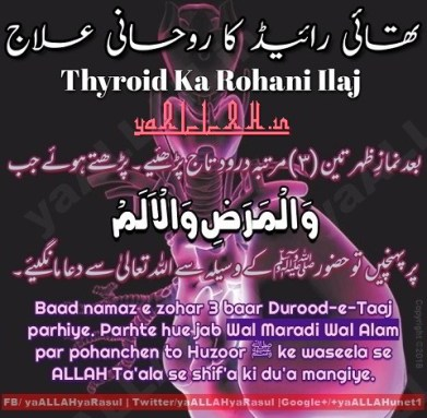 thyroid se shifa ki durud taj ki dua in urdu english