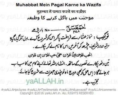 Dua to Make Someone Agree for Marriage-Shadi Ke Liye Razi