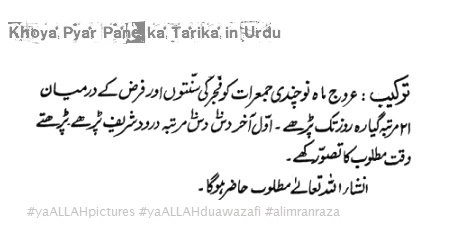 Khoya-Pyar-Pane-Ka-Tarika-in-islam-#yaALLAHpictures