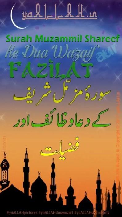 Surah-Muzammil-Ki-Fazilat-dua-wazaif-benefits