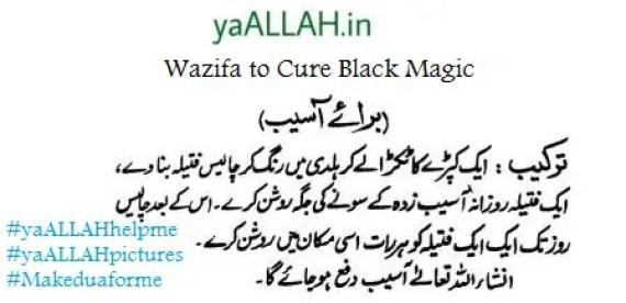 Wazifa to cure black magic in Quran