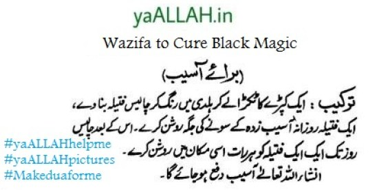 Wazifa to cure black magic in Quran