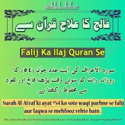 falij aur laqwa ka ilaj in urdu