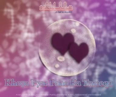 khoya-pyar-pane-ka-tareeqa-#yaALLAHpictures-yaALLAH.in