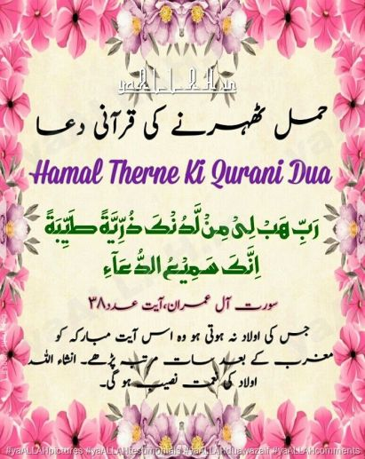 surah al imran ayat for pregnancy