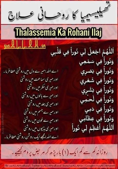 thalassemia ka rohani ilaj in urdu