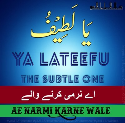 ya lateefu-Dua to Remove Financial Difficulties-mushkil ke hal ke liye wazifa