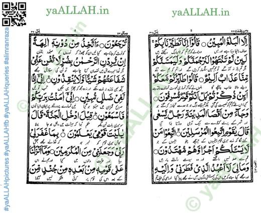 Surah Yaseen Shareef Full English_3_yaALLAH.in