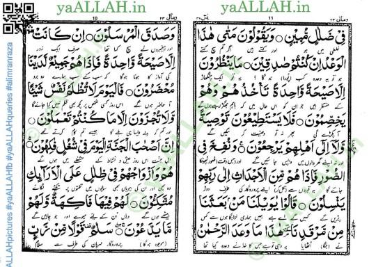 Surah Yaseen Shareef Full English_6_yaALLAH.in