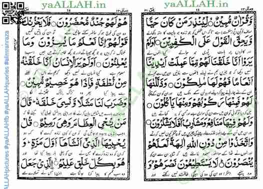 Surah Yaseen Sharif Full English-Urdu Tarjuma Ke Sath