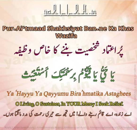 ya-hayyu-ya-qayyum-birehmatika-astaghees-ever living-Wazifa for Gaining Confidence for Everything