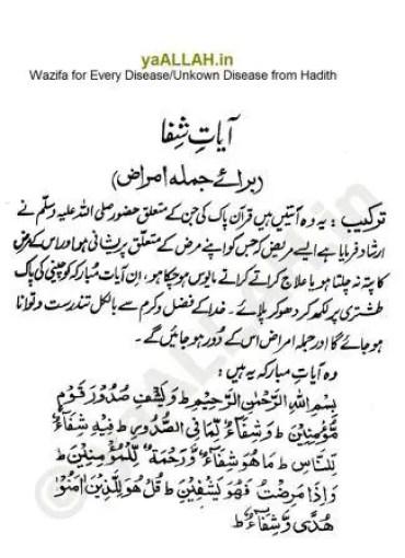 Har Bimari Ki Shifa Ka Wazifa