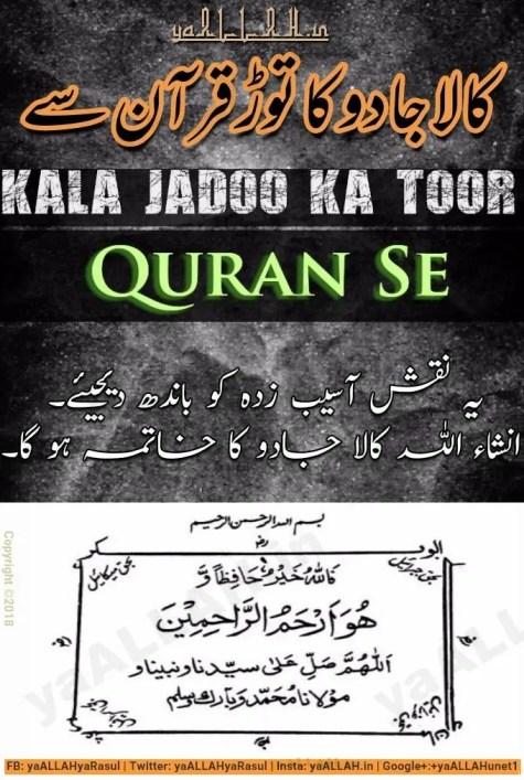 kale jadu ka tod ka taweez in urdu