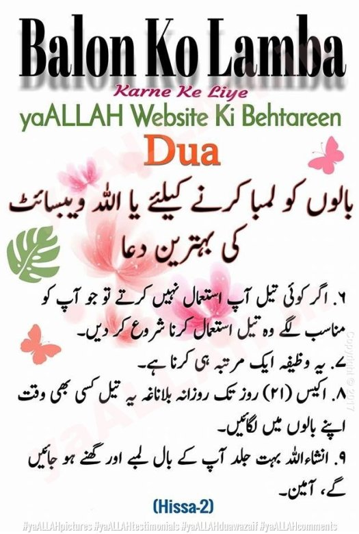 wazifa for long and strong hair in urdu-2