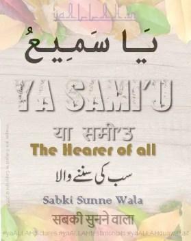 ya-samiu-al-samio-dua-to-get-job-in-7-days-yaALLAH
