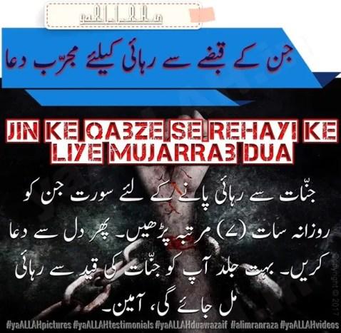 dua-to-remove-jinn-from-body-jinnat ke qabze-shar se bachne ka wazifa