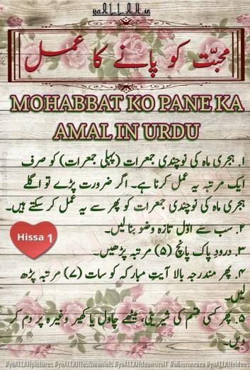 Mohabbat Ko Pane Ka Amal-wazifa-to-your-love-back-1