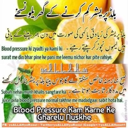 blood pressure kam karne ke liye gharelu nuskhe in urdu