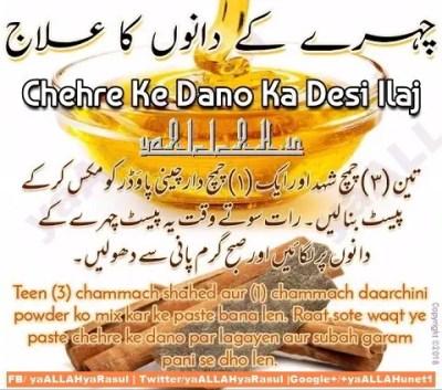 chehre ke dano ka desi ilaj in urdu