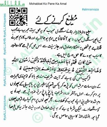 mohabbat ko pane ka amal in urdu