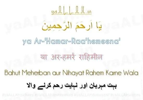 Ya Ar-Hamar-Raahemeena-Wazifa Musibat Se Bachne Ki Dua-yaALLAH