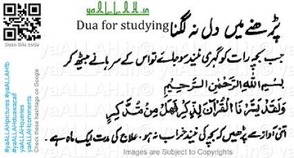 Dua for Studying-Boost Concentration & Learning (Memory+ 12