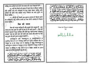 Islams Praying-12-yaALLAH.in