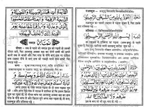 Islams Praying-4-yaALLAH.in