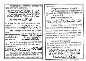 Islams Praying-5-yaALLAH.in