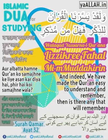 dua for studying-surah qamar ayat 32