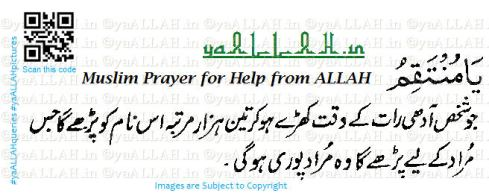 muslim prayer for help from ALLAH-yaALLAH.in