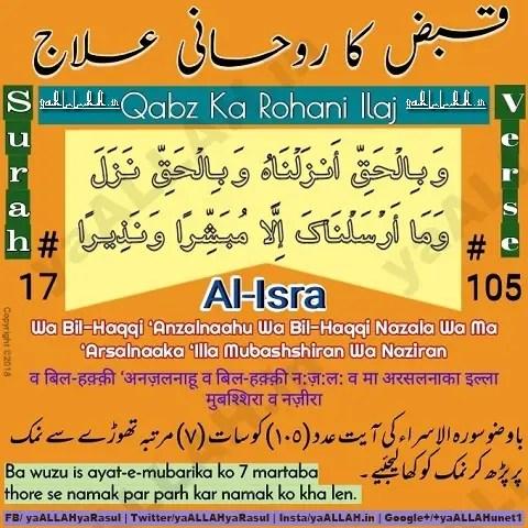 surah al isra ayat 105 purani qabz ke liye