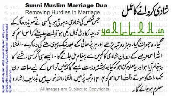 Sunni Muslim Marriage Dua-yaALLAH.in