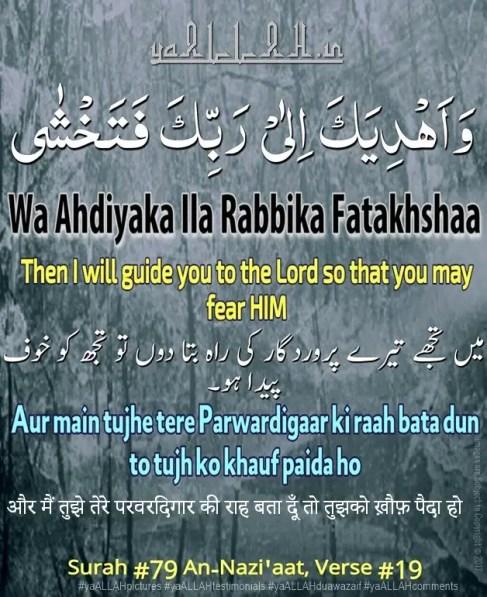 Wazifa for Disobedient Daughter Son-nafarman-aulad-ka-amal-Surah-79-An-Naziat-Ayat-19-yaALLAH-