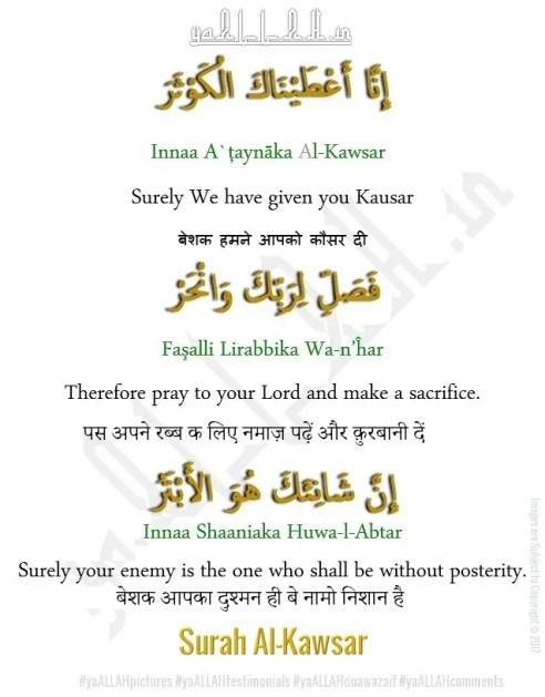 Wazifa for Disobedient Daughter Son-nafarman-aulad-ka-amal-Surah-kawsar-inna-atayna-kal-yaALLAH-