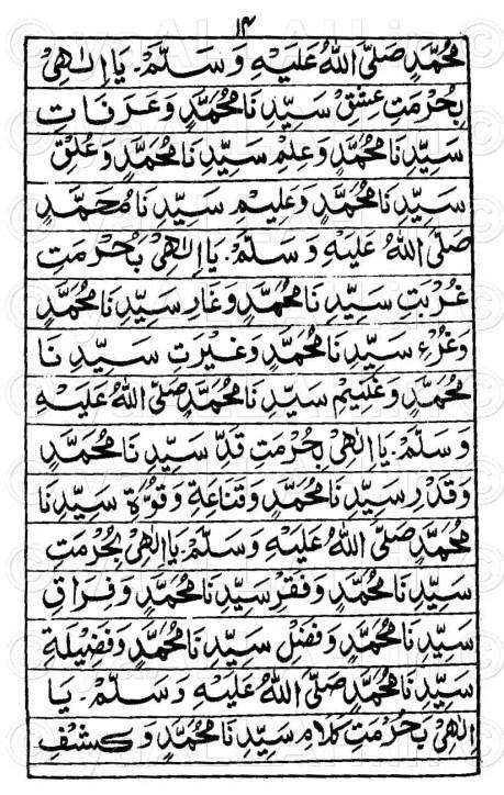 durood e muqaddas in arabic-5