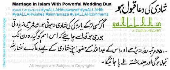 Marriage in Islam With Powerful Wedding Dua