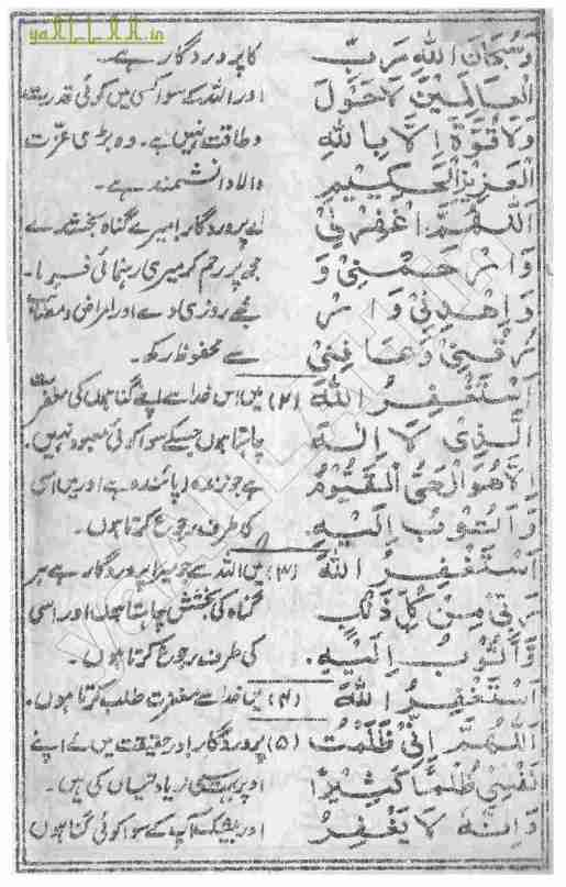 Prayer-for- Forgiveness-in-Islam-wazifa-dua-astaghfar-gunaho-ki-mafi-2-120816-#yaALLAHpictures
